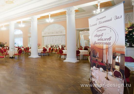 Дизайн баннера для ресторана Большой Колонный Зал