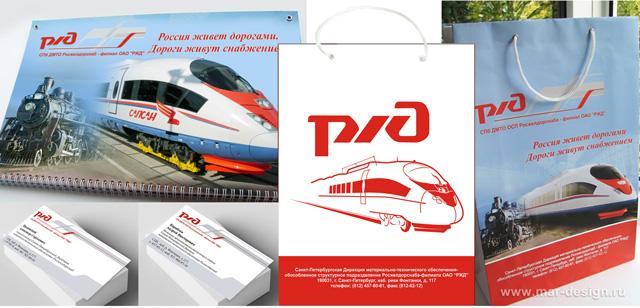 Дизайн эксклюзивных календарей и сувенирная продукция РЖД