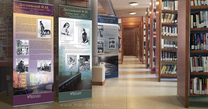 Дизайн баннеров для библиотеки. Выставка Достоевского.