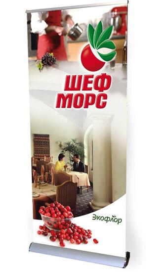 Стенд для сферы услуг HoReCa.  800 х 2000 мм. Цена с печатью на бумаге с 2-сторонней горячей ламинацией 2220 руб. Дизайн баннера для кафе.