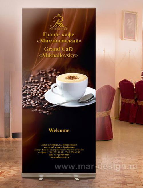 Дизайн баннера для кафе Михайловский. Стенд установлен в кафе Русского музея.