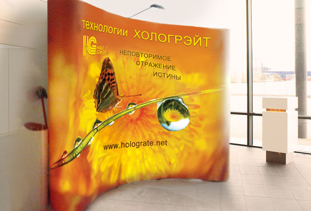 Дизайн выставочного стенда «Неповторимое отражение истины» для участия в Пятой конференции по защищенной печати Watermark Conference. Выставочный стенд POP-Up 3.3х2.2 метра.
