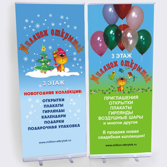 Рекламные баннеры для магазина игрушек. Дизайн стендов для новогодней коллекции. Печать баннеров для сувенирной продукции.