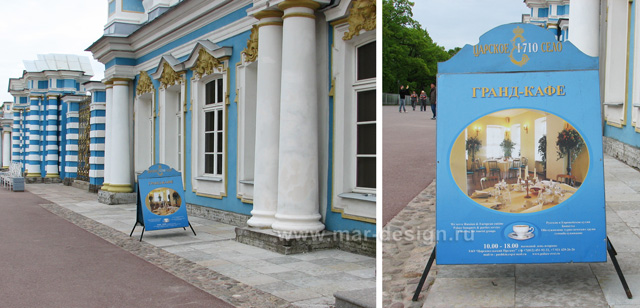 Дизайн и изготовление стритлайна. Екатерининский Дворец.