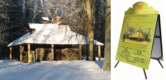 Индивидуальный Дизайн стритлайна  с акварельным рисунком для Молочного Домика в Павловске.