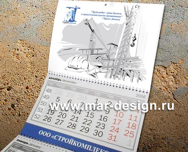Эксклюзивный календарь для строительной компании