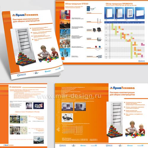 Разработка фирменного стиля. Дизайн каталога продукции.