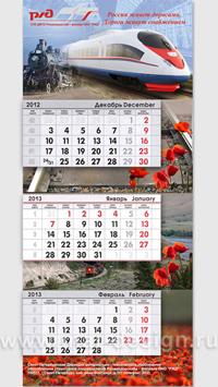 Дизайн календарей трио и сувенирная продукция для РЖД