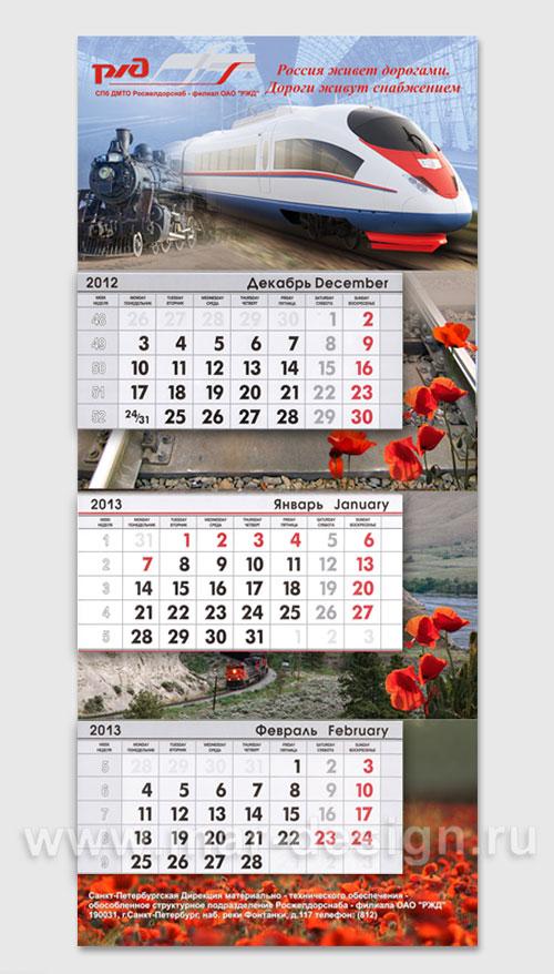 Эксклюзивный календарь для РЖД. Календарь трио нестандартного размера. Индивидуальная дизайн каждой подложки настенного календаря.
