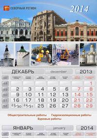 Календарь настенный для строительной фирмой. Календарь трио с фотографиями выполненных работ строительной фирмой.
