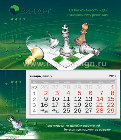 Календарь с шахматными фигурами.