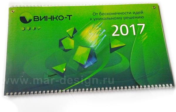 Эксклюзивный календарь на заказ.