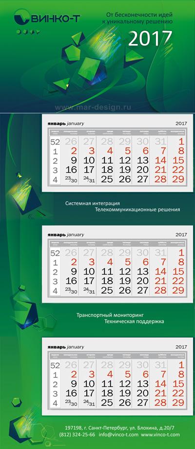 Эксклюзивный календарь трио 2017
