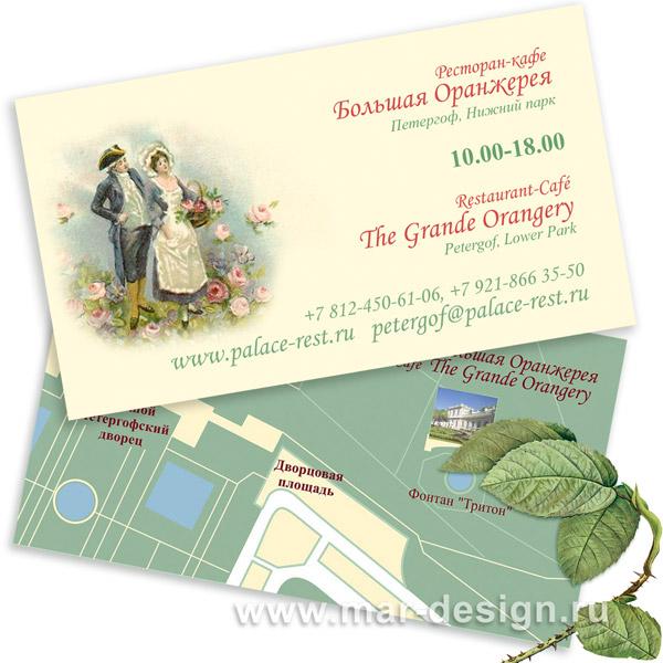 Дизайн визитки для ресторана. Интересная визитка с рисованной графикой.