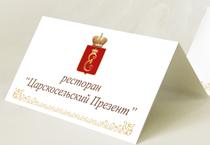 Дизайн визиток домиком для ресторана