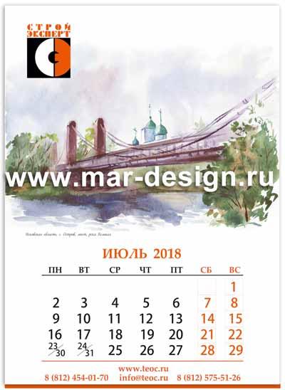 Акварельный перекидной календарь. Акварельный рисунок - мост через реку Великая