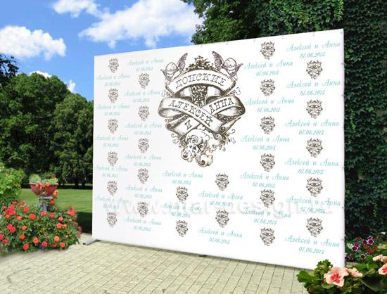 баннер c гербом и именами молодоженов для свадьбы
