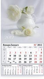 Изысканный календарь
