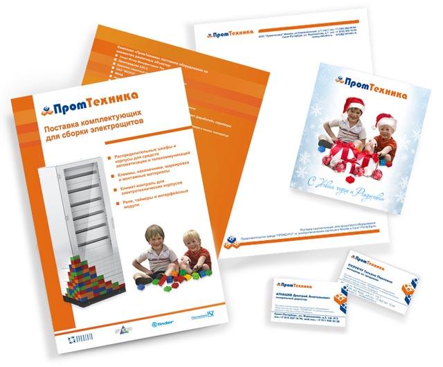 образцы фирменного стиля: буклет, бланк, логотип, визитка, открытка
