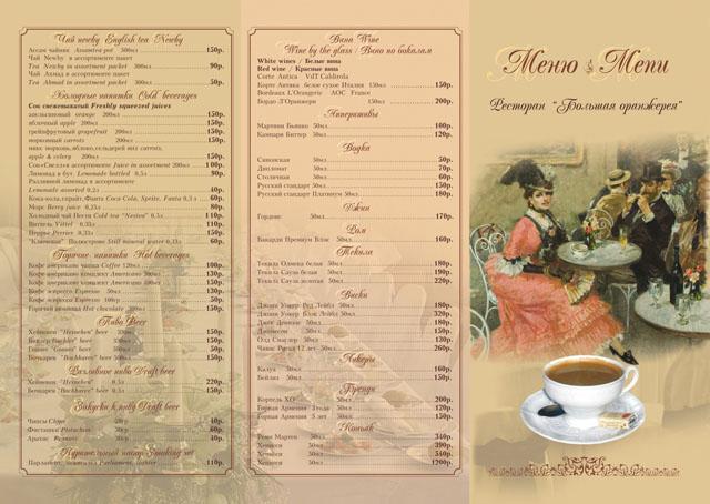 Буклет-меню для ресторана Большая Оранжерея