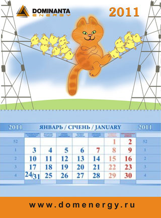 Календарь Доминанта
