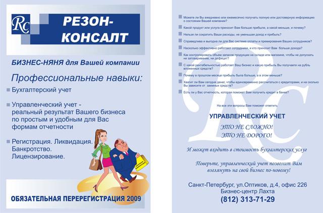 Рекламная информационная листовка «Резон-Консалт»