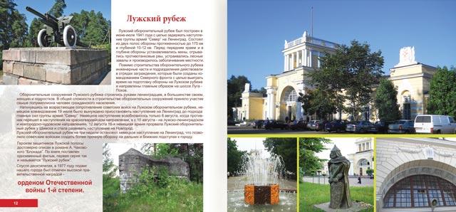 Пример оформления брошюры, стр.12. MAR-Design студия