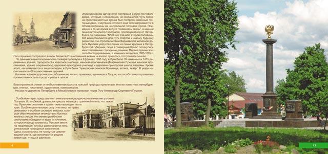Пример оформления брошюры, стр.4 и 5. MAR-Design студия