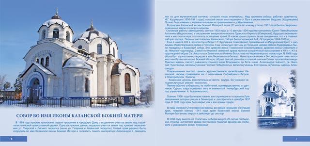 Пример оформления брошюры, стр.7 и 8. MAR-Design студия