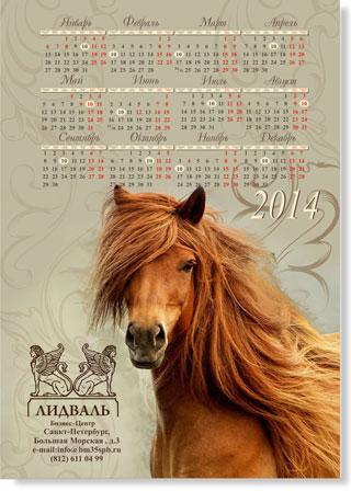 настенный плакат на 2014, лошадь