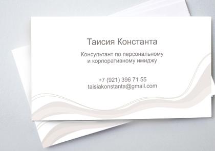 визитная карточка с декоративным элементом в виде волнистых линий