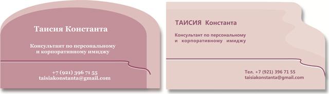 визитные карточки с декоративным вырезом