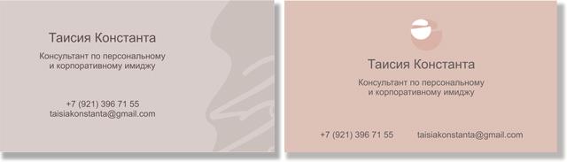 прямоугольные визитки в пастельных и кремовых цветах
