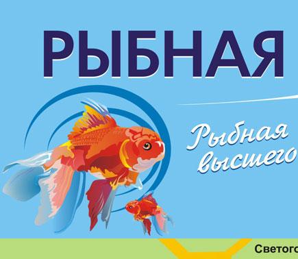 изображение оригинальной рыбки