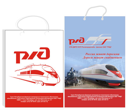 фото сувенирных пакетов с логотипом РЖД
