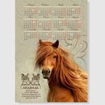 Календарь-плакат формат А2
