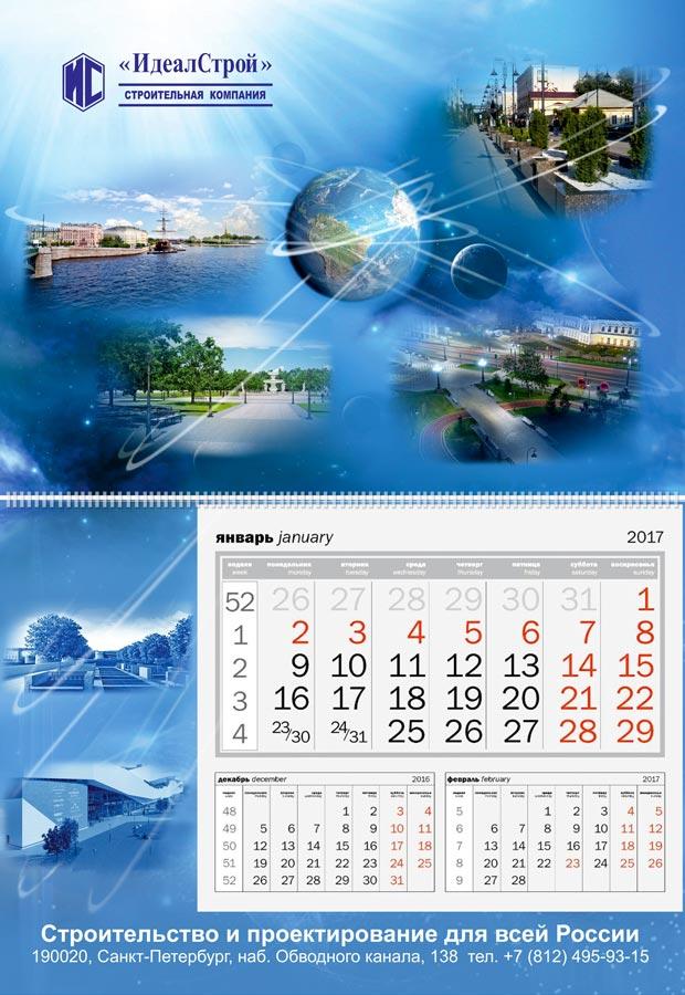 Эксклюзивный календарь трио для строительной компании