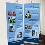 баннер, выставка на тему судостроения