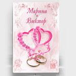 Свадебный баннер с сердечками
