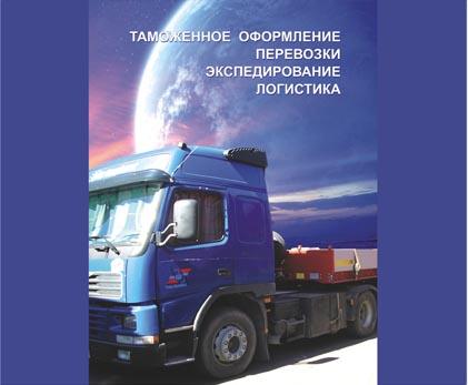 Стенд выставки Транс-Бизнес