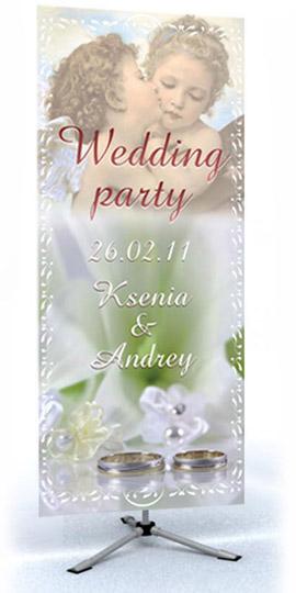 банер для свадьбы