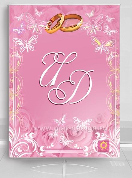 баннер для свадьбы, инициалы молодоженов в рамочке, свадебные кольца