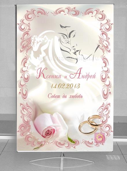 баннер для свадьбы, поцелуй, роза, кольца