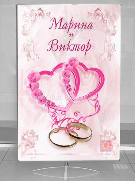 розовый баннер для свадьбы, декоративные сердечки, свадебные кольца, розочки