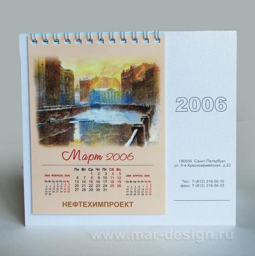 Красивый календарь. Петербург в акварелях художников. Перекидной настольный календарь домик на заказ в Петербурге