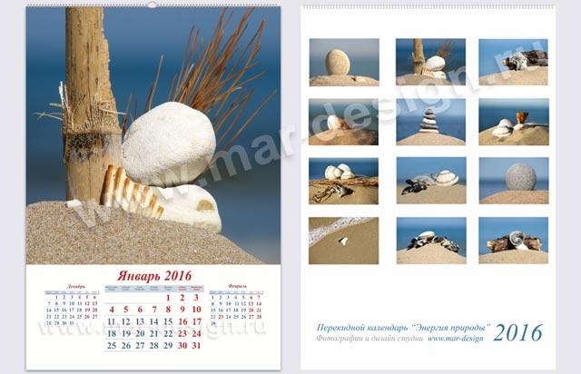 Картинки листов календаря