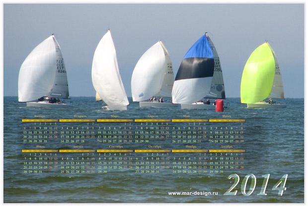 календарь с морскими яхтами